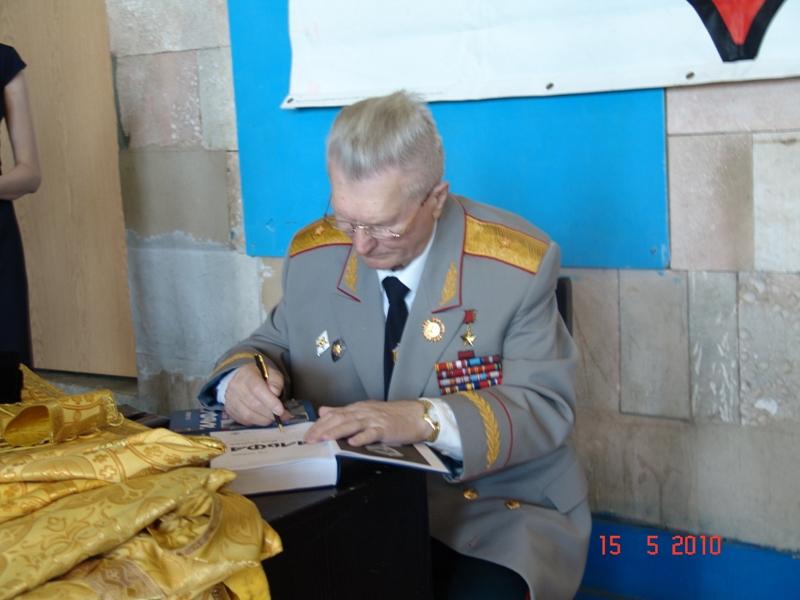 Легендарный командир «Альфы», герой Советского Союза генерал-майор Г.Н. Зайцев подписывает книгу в подарок победителю